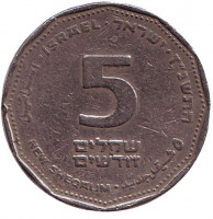 Монета 5 новых шекелей. 1997 год, Израиль.