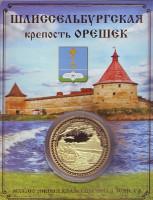 Шлиссельбурская крепость Орешек. Сувенирный жетон.