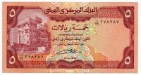 Банкнота 5 риалов. 1981-1991 гг., Йемен. Тип 3.