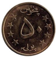 Монета 50 пул. 1978 год, Афганистан.