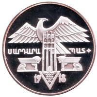 Сардарапат. Мемориальный комплекс. Монета 25 драмов. 1994 год, Армения.