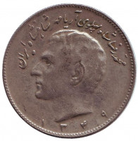 Монета 10 риалов. 1970 год, Иран.
