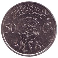 Монета 50 халалов. 2007 год, Саудовская Аравия. Из обращения.