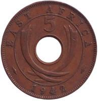 Монета 5 центов, 1942 год, Восточная Африка. (Без отметки монетного двора)