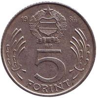 Монета 5 форинтов. 1984 год, Венгрия.