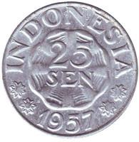 Монета 25 сен. 1957 год, Индонезия.
