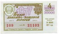 Денежно-вещевая лотерея. Лотерейный билет. 1977 год. (Выпуск 4).
