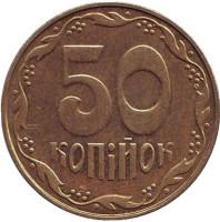 Монета 50 копеек, 2014 год, Украина. Из обращения.