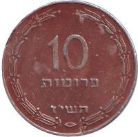 Монета 10 прут. 1957 год, Израиль. (Алюминий, медь).