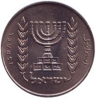Менора (Семисвечник). Монета 1 лира. 1967 год, Израиль. (XF-UNC).
