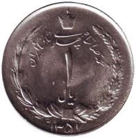 Монета 1 риал. 1972 год, Иран. aUNC.