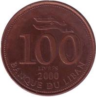 Монета 100 ливров. 2000 год, Ливан.