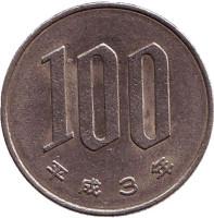Монета 100 йен. 1991 год, Япония.