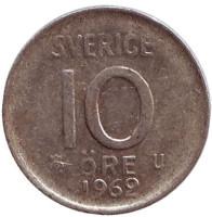 Монета 10 эре. 1962 год. Швеция. (серебро)