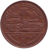 Токарный станок. Монета 1 пенни, 1989 год, Остров Мэн. (AB)