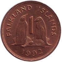Субантарктические пингвины. Монета 1 пенни. 1992 год, Фолклендские острова.
