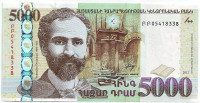 Ованес Туманян. Банкнота 5000 драмов. 2012 год, Армения.