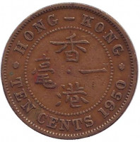 Монета 10 центов. 1950 год, Гонконг. (Ребристый гурт с желобом внутри)