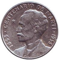 100 лет со дня рождения Хосе Марти. Монета 25 сентаво. 1953 год, Куба.
