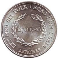 75 лет королю Дании Кристиану Х. Монета 2 кроны. 1945 год, Дания.
