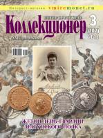 """Газета """"Петербургский коллекционер"""", №3 (107), июнь 2018 г."""