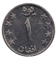 Монета 1 афгани. 1978 год, Афганистан.