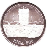 800 лет Риге. XIX век. Монета 10 латов. 1998 год, Латвия.