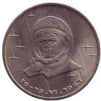 20 лет полёта в космос В.В. Терешковой. Монета 1 рубль, 1983 год, СССР.