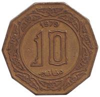 Монета 10 динаров. 1979 год, Алжир.