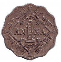 Монета 1 анна. 1925 год, Британская Индия. (Без отметки монетного двора)