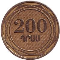 Монета 200 драмов. 2003 год, Армения. Из обращения.