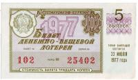 Денежно-вещевая лотерея. Лотерейный билет. 1977 год. (Выпуск 5).