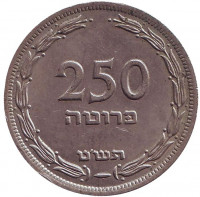 Монета 250 прут. 1949 год, Израиль. (Отметка - точка).