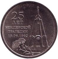 25 лет Бендерской трагедии. Монета 1 рубль. 2017 год, Приднестровье.