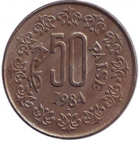 "Монета 50 пайсов, 1984 год. Индия. (""♦"" - Бомбей)"
