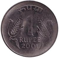 Монета 1 рупия. 2001 год, Индия. (Без отметки монетного двора)