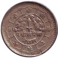 Монета 25 пайсов. 1979 год, Непал.