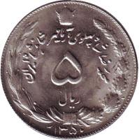 Монета 5 риалов. 1971 год, Иран. aUNC.