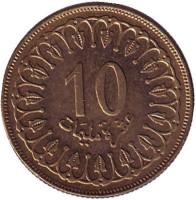 Монета 10 миллимов. 2005 год, Тунис.