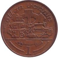 Токарный станок. Монета 1 пенни, 1991 год, Остров Мэн. (AA сдвинуты)