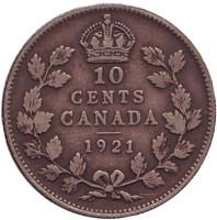 Монета 10 центов. 1921 год, Канада.