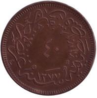 Монета 40 пара. 1865 год, Турция.