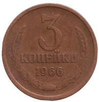 Монета 3 копейки. 1966 год, СССР.