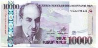 Аветик Исаакян. Банкнота 10000 драмов. 2012 год, Армения.