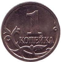 Монета 1 копейка. 2008 год (ММД), Россия. UNC.