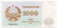 Банкнота 1000 сумов. 1992 год, Узбекистан. (цифры короче букв)