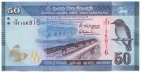 Мухоловка. Банкнота 50 рупий. 2015 год, Шри-Ланка.