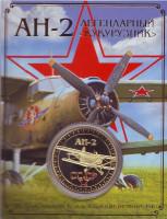 """Самолёт АН-2. """"Кукурузник"""". Сувенирный жетон."""