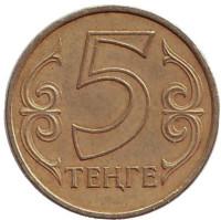 Монета 5 тенге. 2005 год, Казахстан.