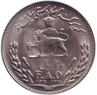 FAO. Монета 20 риалов. 1976 год, Иран.
